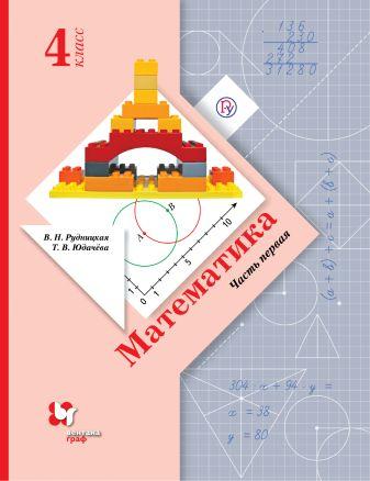 Рудницкая В.Н., Юдачева Т.В. - Математика. 4 класс. Учебник в 2-х частях. Ч. 1. обложка книги