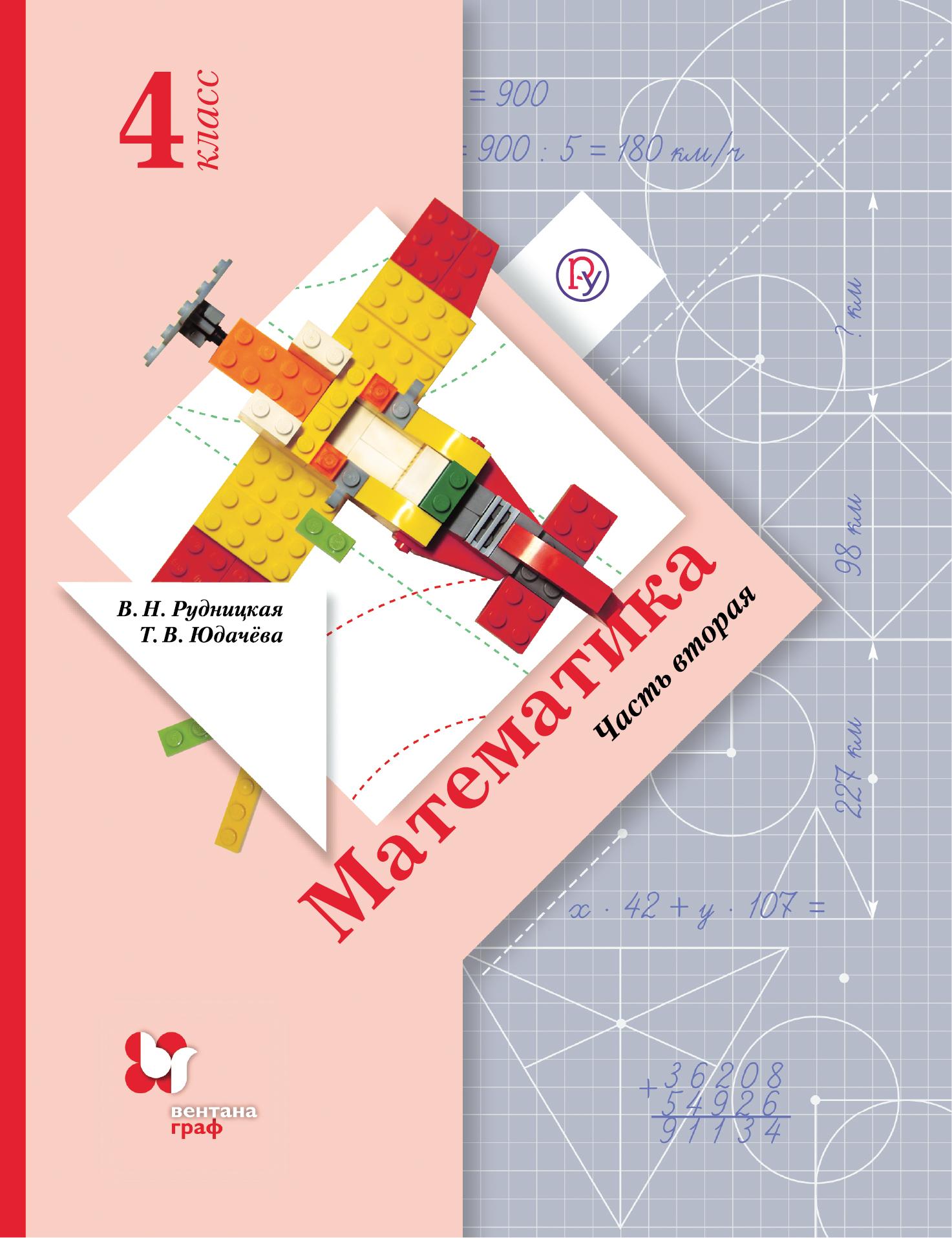 Математика. 4 класс. Учебник в 2-х частях. Ч. 2.