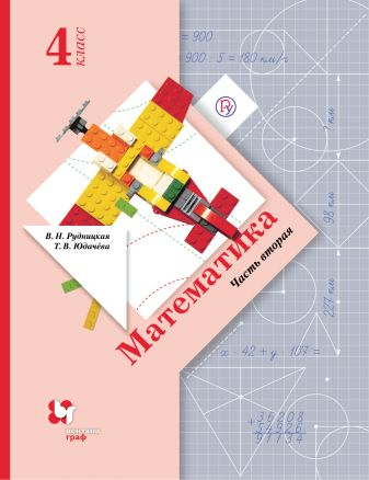 Рудницкая В.Н., Юдачева Т.В. - Математика. 4 класс. Учебник в 2-х частях. Ч. 2. обложка книги