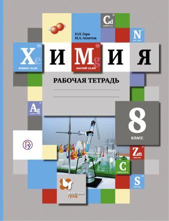 ГараН.Н., АхметовМ.А. - Химия. 8класс. Рабочая тетрадь. обложка книги
