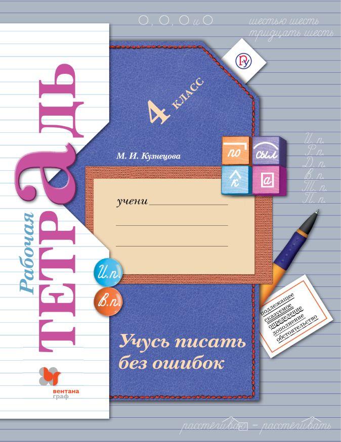 КузнецоваМ.И. - Учусь писать без ошибок. 4класс. Рабочая тетрадь. обложка книги