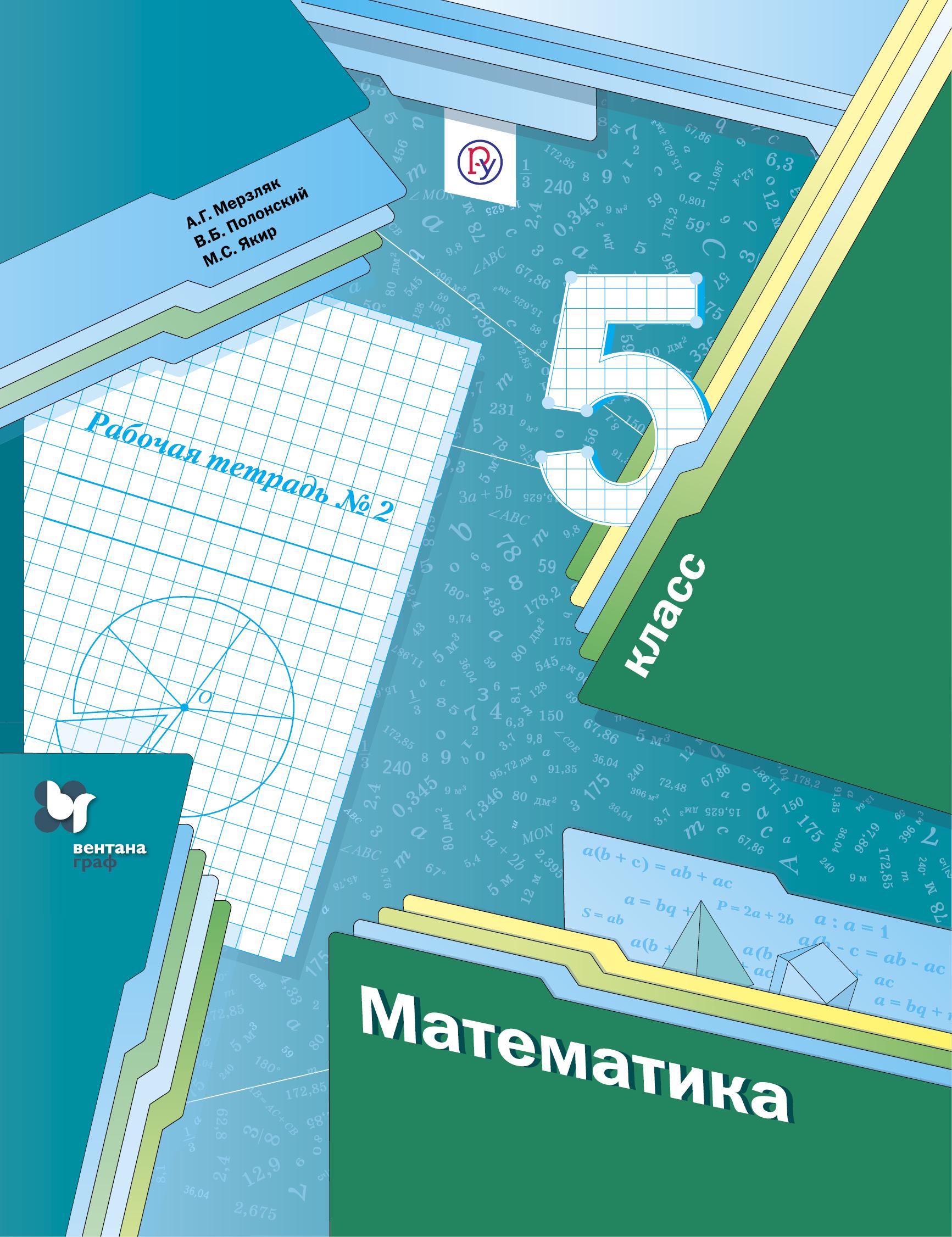 МерзлякА.Г., ПолонскийВ.Б., ЯкирМ.С. Математика. 5класс. Рабочая тетрадь №2. цены онлайн
