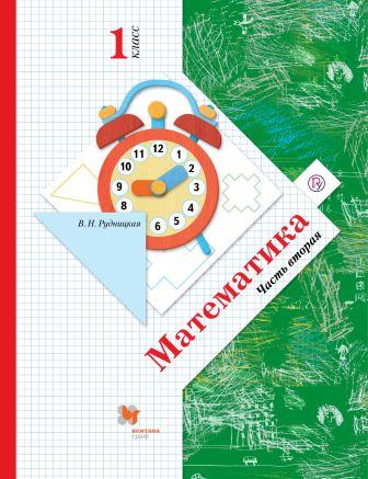 Рудницкая В.Н. - Математика. 1 класс. Учебник в 2-х частях. Ч. 2 обложка книги
