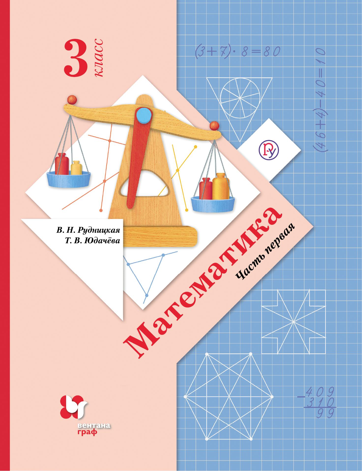 Математика. 3 класс. Учебник в 2-х частях. Ч. 1