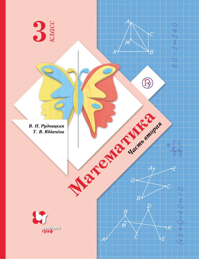 Рудницкая В.Н., Юдачева Т.В. - Математика. 3 класс. Учебник в 2-х частях. Ч. 2 обложка книги