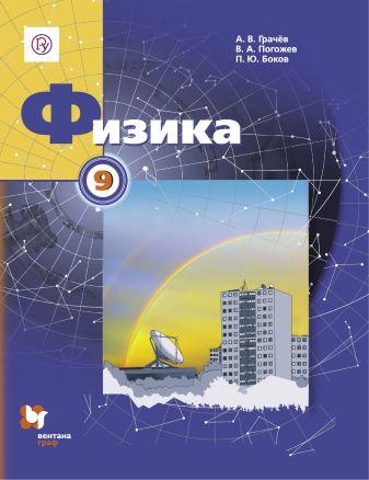 Грачев А.В., Погожев В.А., Боков П.Ю. - Физика. 9 класс. Учебник. обложка книги