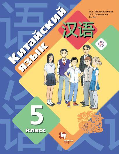 Китайский язык. Второй иностранный язык. 5 класс. Учебник - фото 1