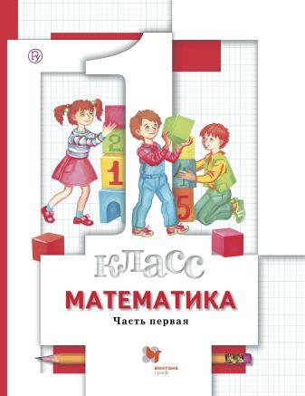 Минаева С.С., Рослова Л.О., Рыдзе О.А. - Математика. 1 класс. Учебник в 2-х частях. Часть 1 обложка книги