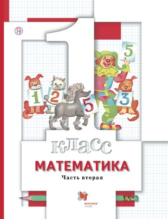 Минаева С.С., Рослова Л.О., Рыдзе О.А. - Математика. 1 класс. Учебник в 2-х частях. Ч. 2 обложка книги