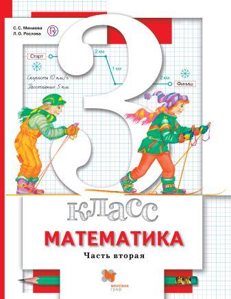 Минаева С.С., Рослова Л.О. - Математика. 3 класс. Учебник в 2-х частях. Часть 2 обложка книги