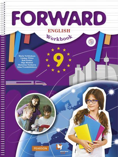 Английский язык. 9 класс. Рабочая тетрадь - фото 1