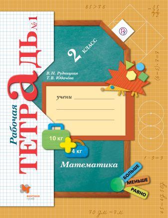 РудницкаяВ.Н., ЮдачеваТ.В. - Математика. 2кл. Рабочая тетрадь №1. обложка книги