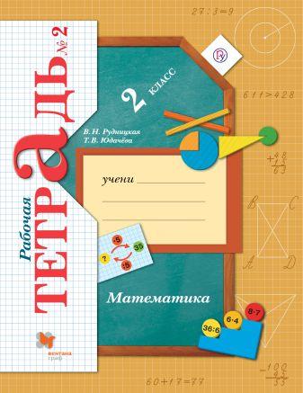 РудницкаяВ.Н., ЮдачеваТ.В. - Математика. 2кл. Рабочая тетрадь №2. обложка книги