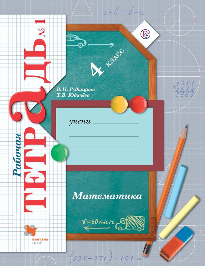 Математика. 4кл. Рабочая тетрадь №1. РудницкаяВ.Н., ЮдачеваТ.В.