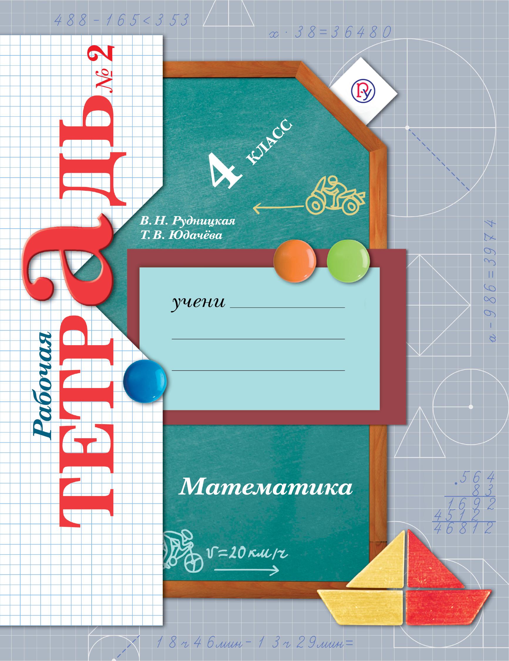 РудницкаяВ.Н., ЮдачеваТ.В. Математика. 4кл. Рабочая тетрадь №2. рудницкая в математика 2 класс всероссийская проверочная работа