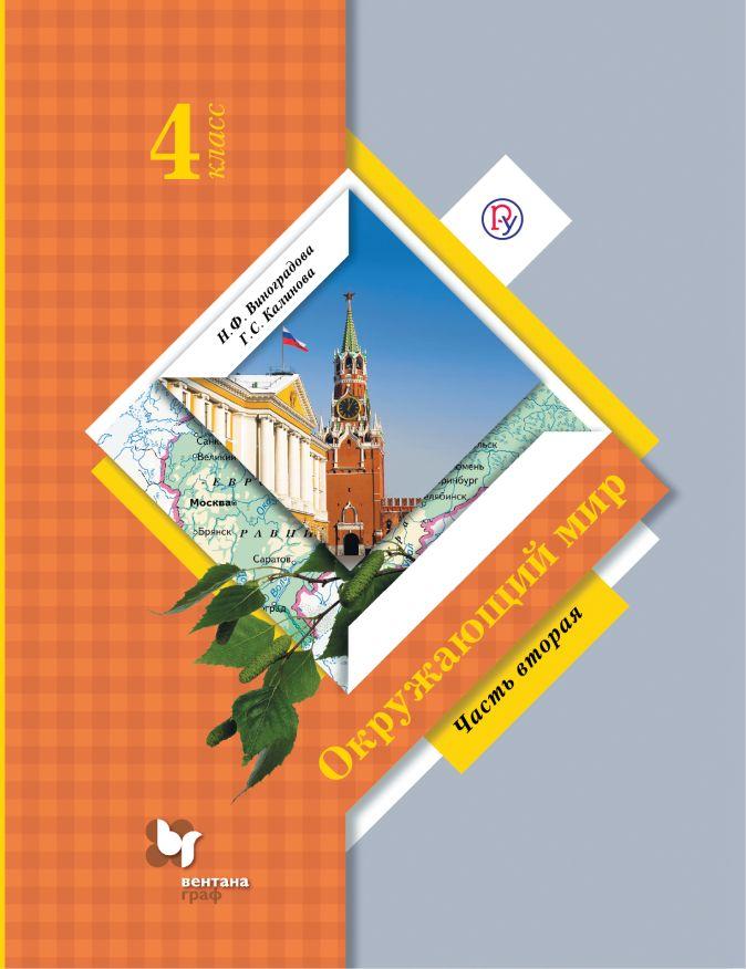 Виноградова Н.Ф., Калинова Г.С. - Окружающий мир. 4 класс. Учебник в 2-х частях. Ч. 2. обложка книги