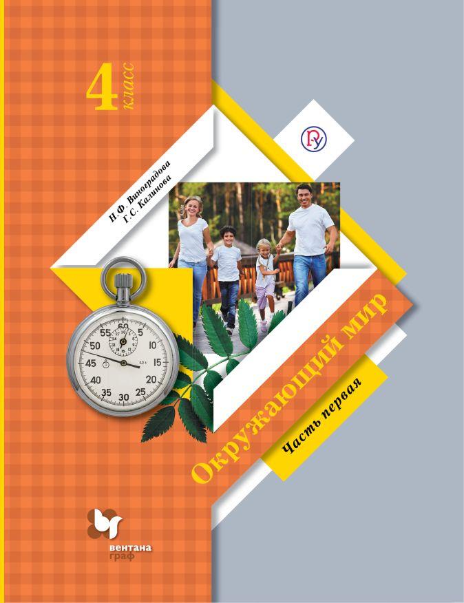 Виноградова Н.Ф., Калинова Г.С. - Окружающий мир. 4 класс. Учебник в 2-х частях. Часть 1 обложка книги