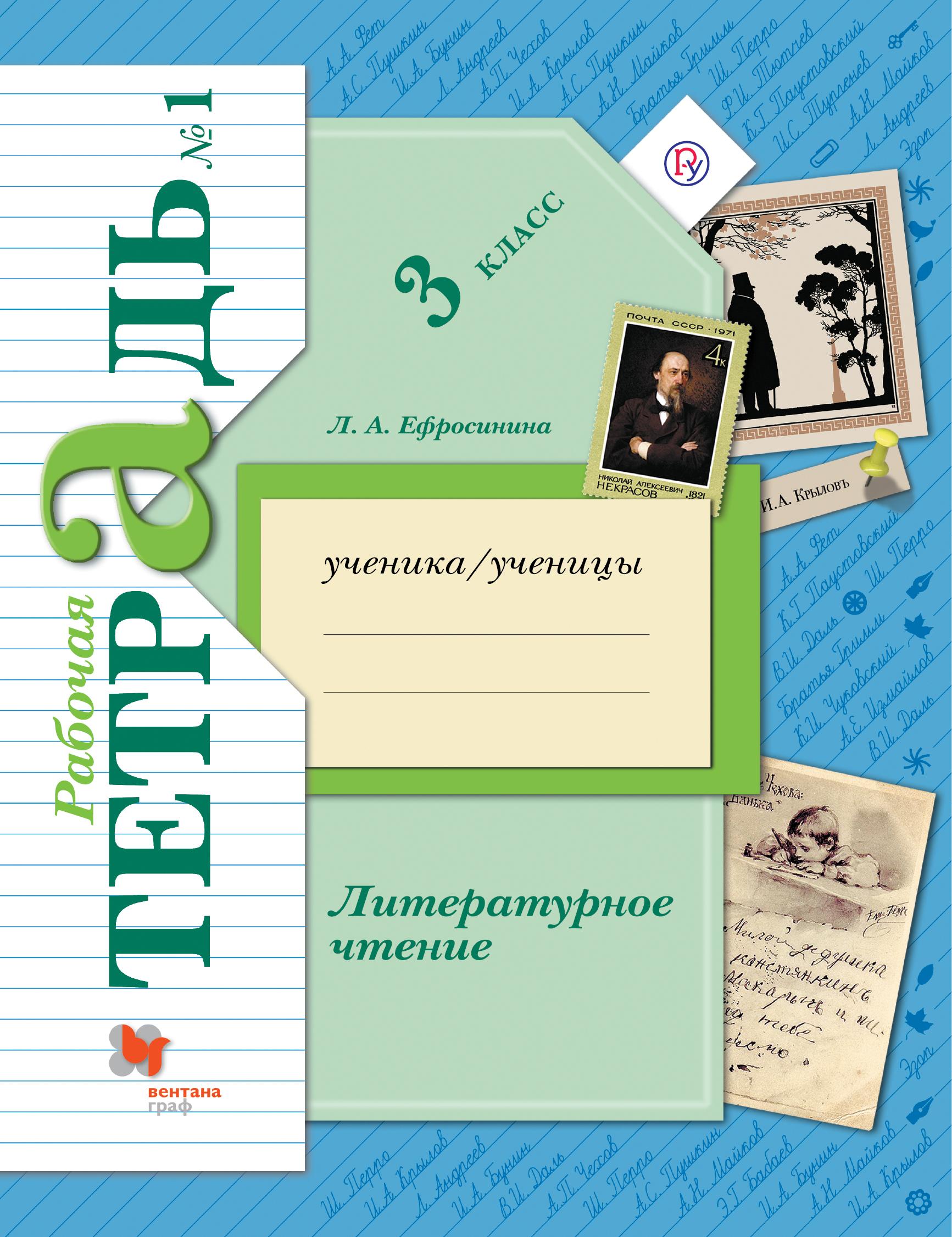 ЕфросининаЛ.А. Литературное чтение. 3класс. Рабочая тетрадь №1.