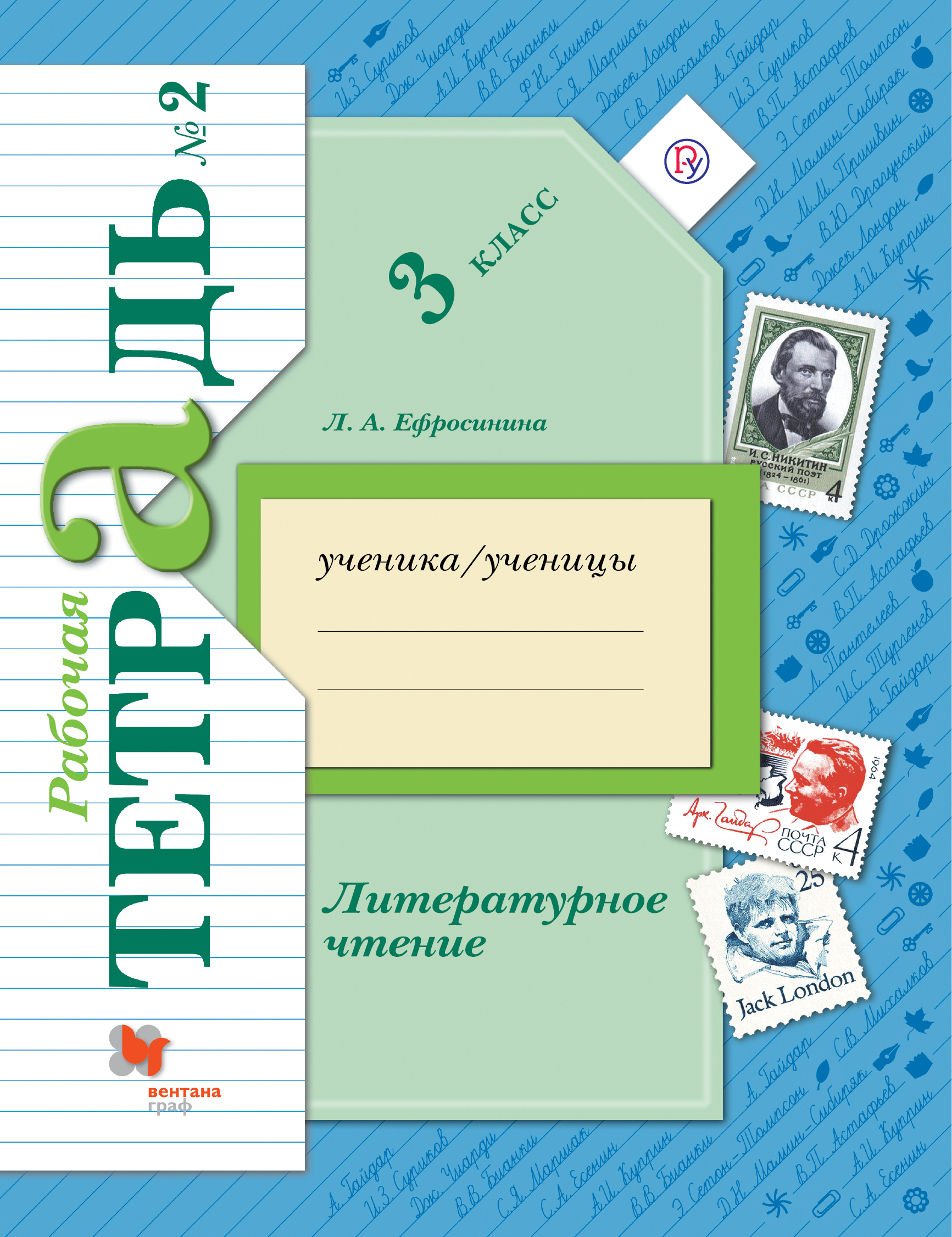 ЕфросининаЛ.А. Литературное чтение. 3класс. Рабочая тетрадь №2.