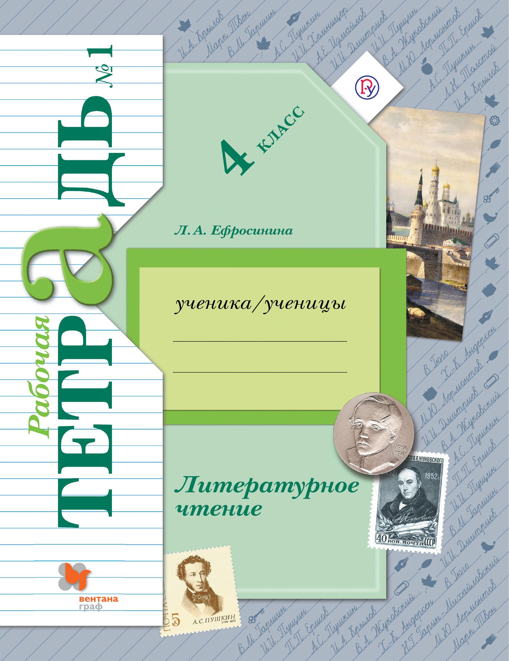 все цены на ЕфросининаЛ.А. Литературное чтение. 4класс. Рабочая тетрадь №1. онлайн