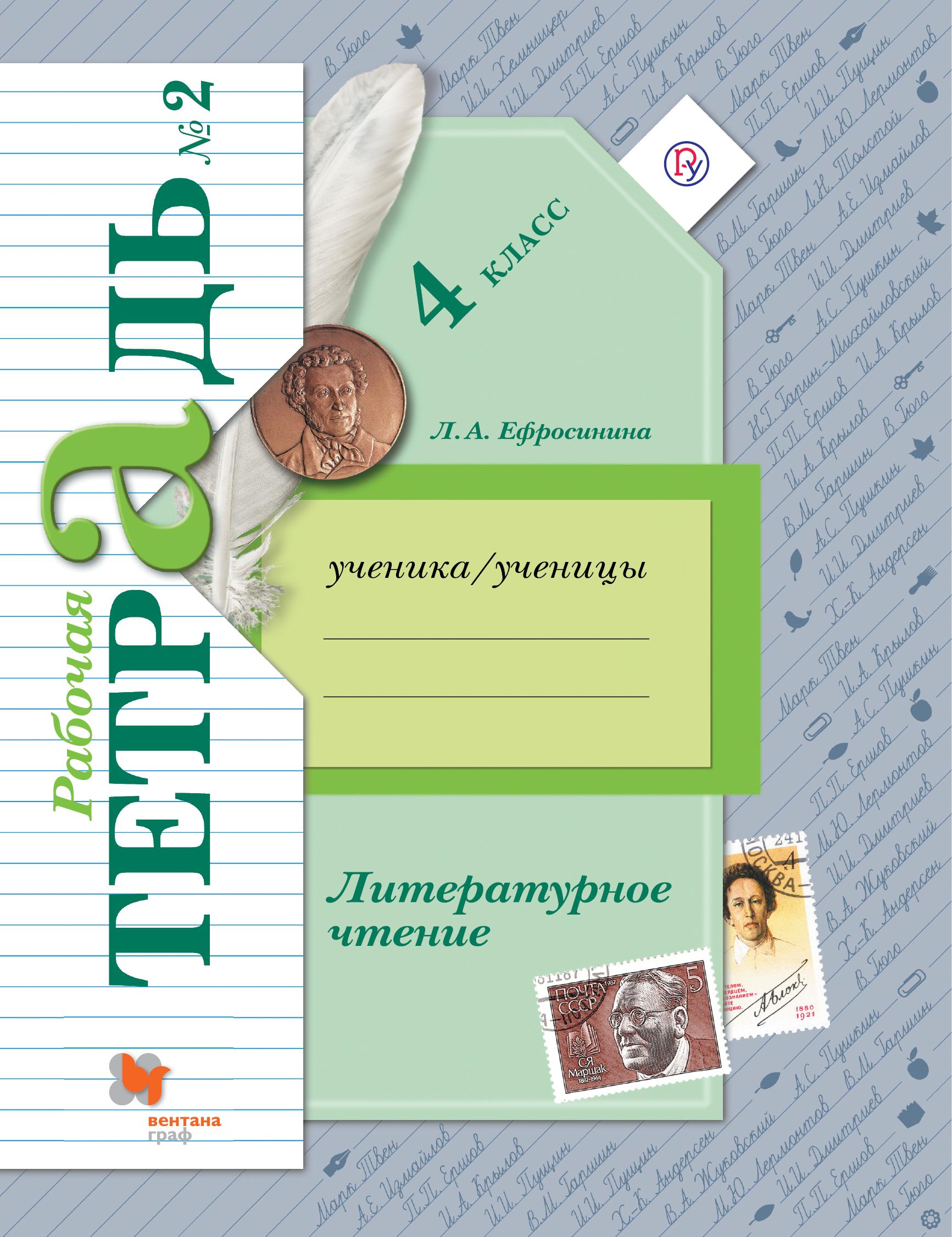 ЕфросининаЛ.А. Литературное чтение. 4класс. Рабочая тетрадь №2.