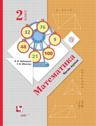 РудницкаяВ.Н., ЮдачеваТ.В. - Математика. 2 класс. Учебник в 2-х частях. Ч. 1 обложка книги