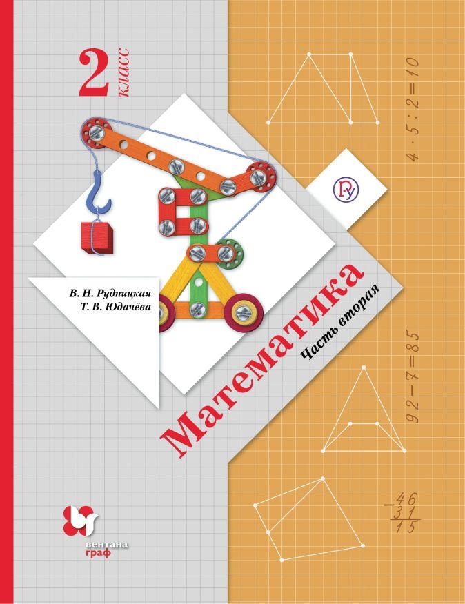 Математика. 2 класс. Учебник в 2-х частях. Ч. 2. РудницкаяВ.Н., ЮдачеваТ.В.