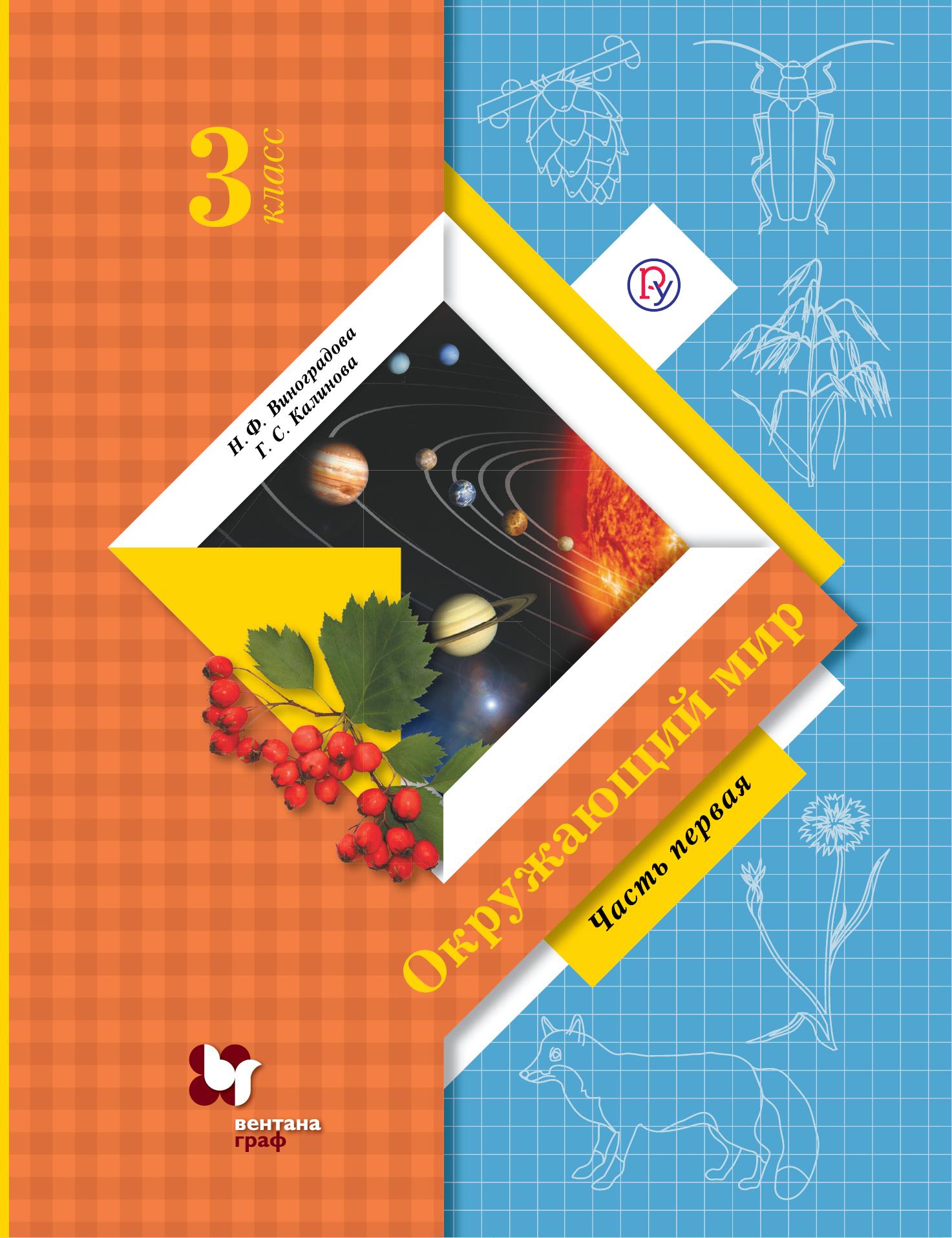 Окружающий мир. 3 класс. Учебник в 2-х частях. Часть 1 ( ВиноградоваН.Ф., КалиноваГ.С.  )