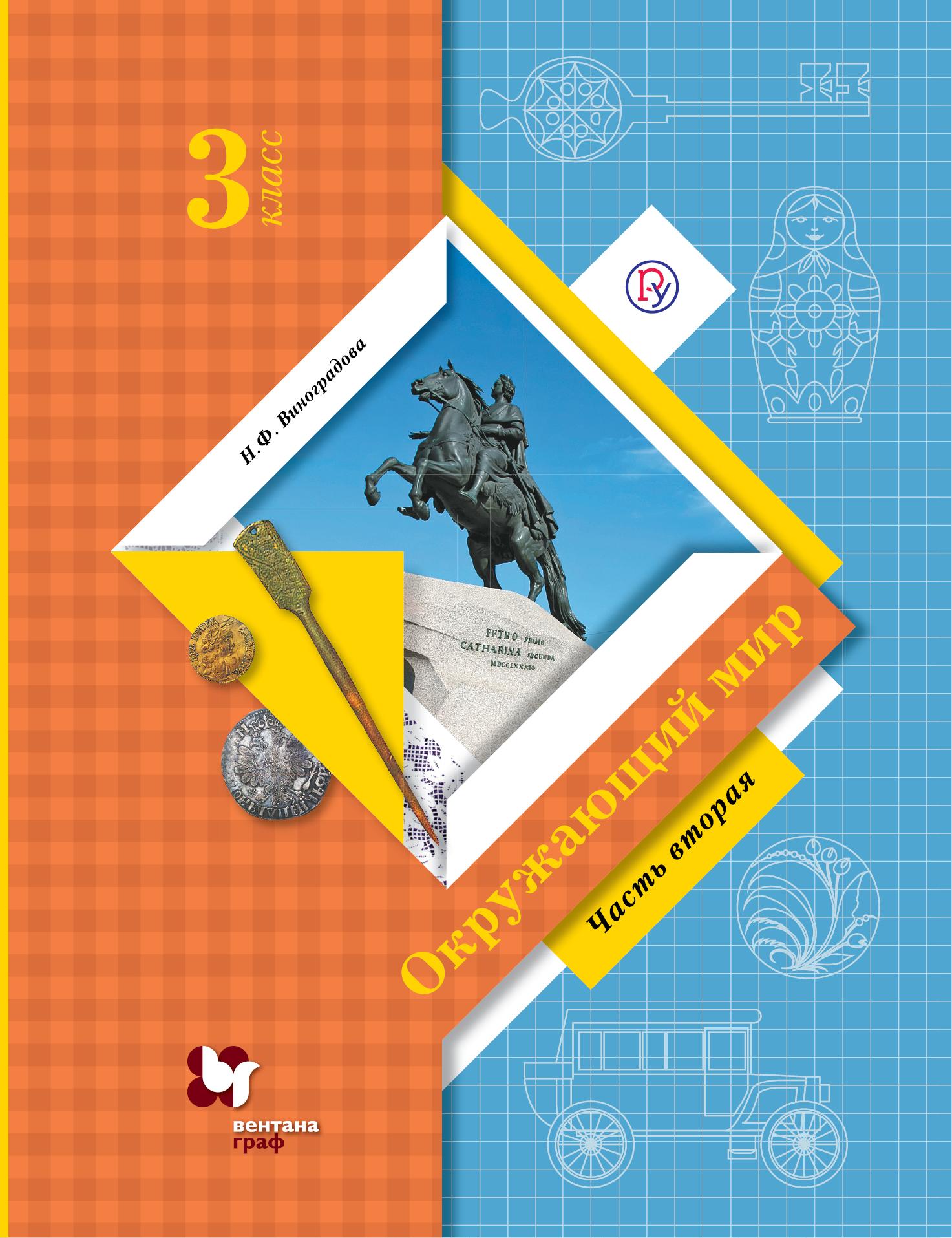 Окружающий мир. 3 класс. Учебник в 2-х частях. Часть 2 ( ВиноградоваН.Ф.  )