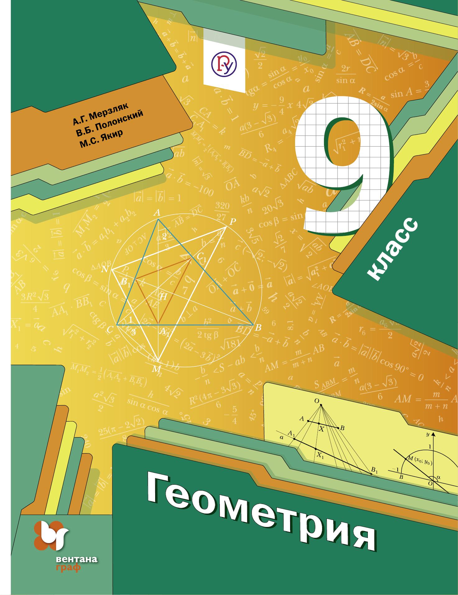 Геометрия. 9 класс. Учебник.