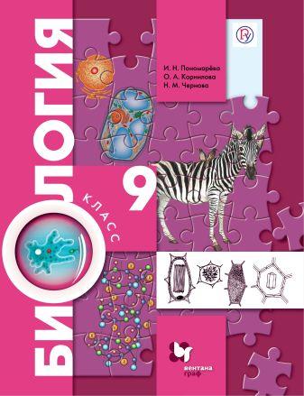 Пономарева И.Н., Корнилова О.А., Чернова Н.М. - Биология. 9 класс. Учебник. обложка книги