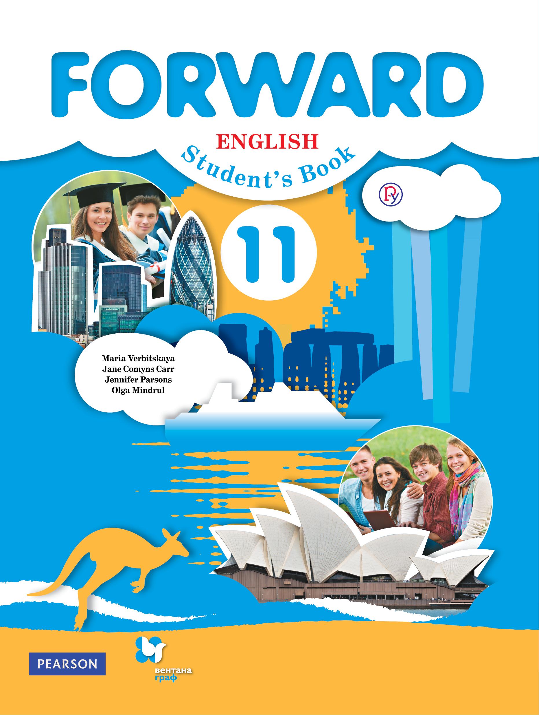 Английский язык. 11 класс. Учебник. Базовый уровень