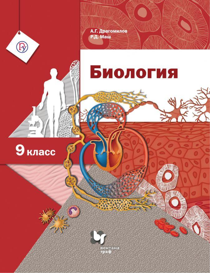 Драгомилов А.Г., Маш Р.Д. - Биология. 9 класс. Учебник. обложка книги