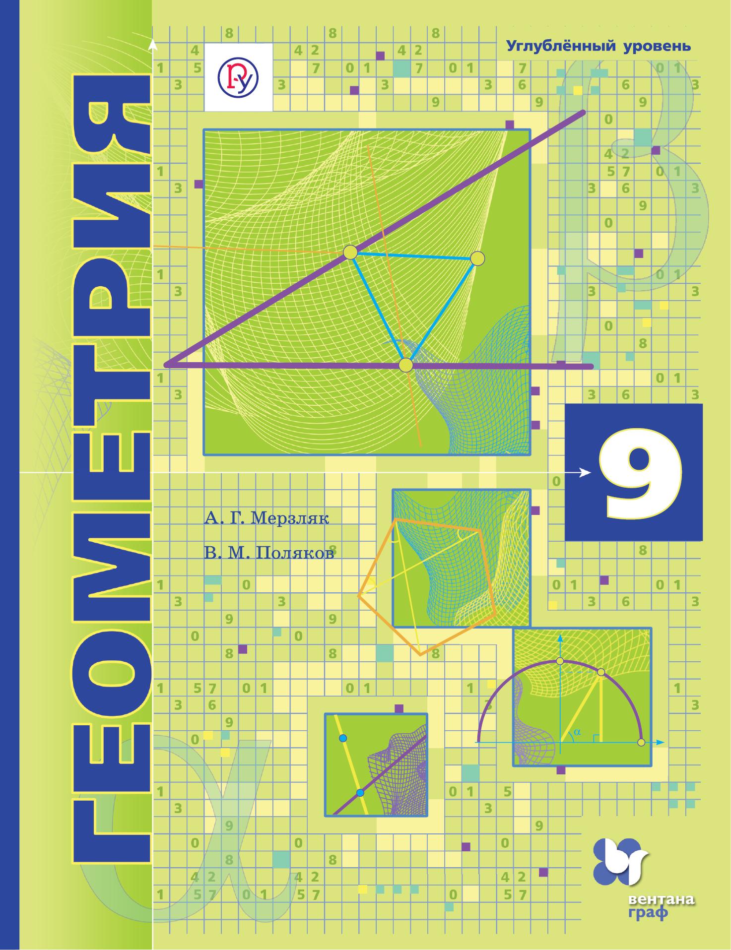 Мерзляк А.Г., Поляков В.М. Геометрия (углубленное изучение). 9 класс. Учебник поляков ю геометрия любви гипсовый трубач дубль два комплект из 5 книг