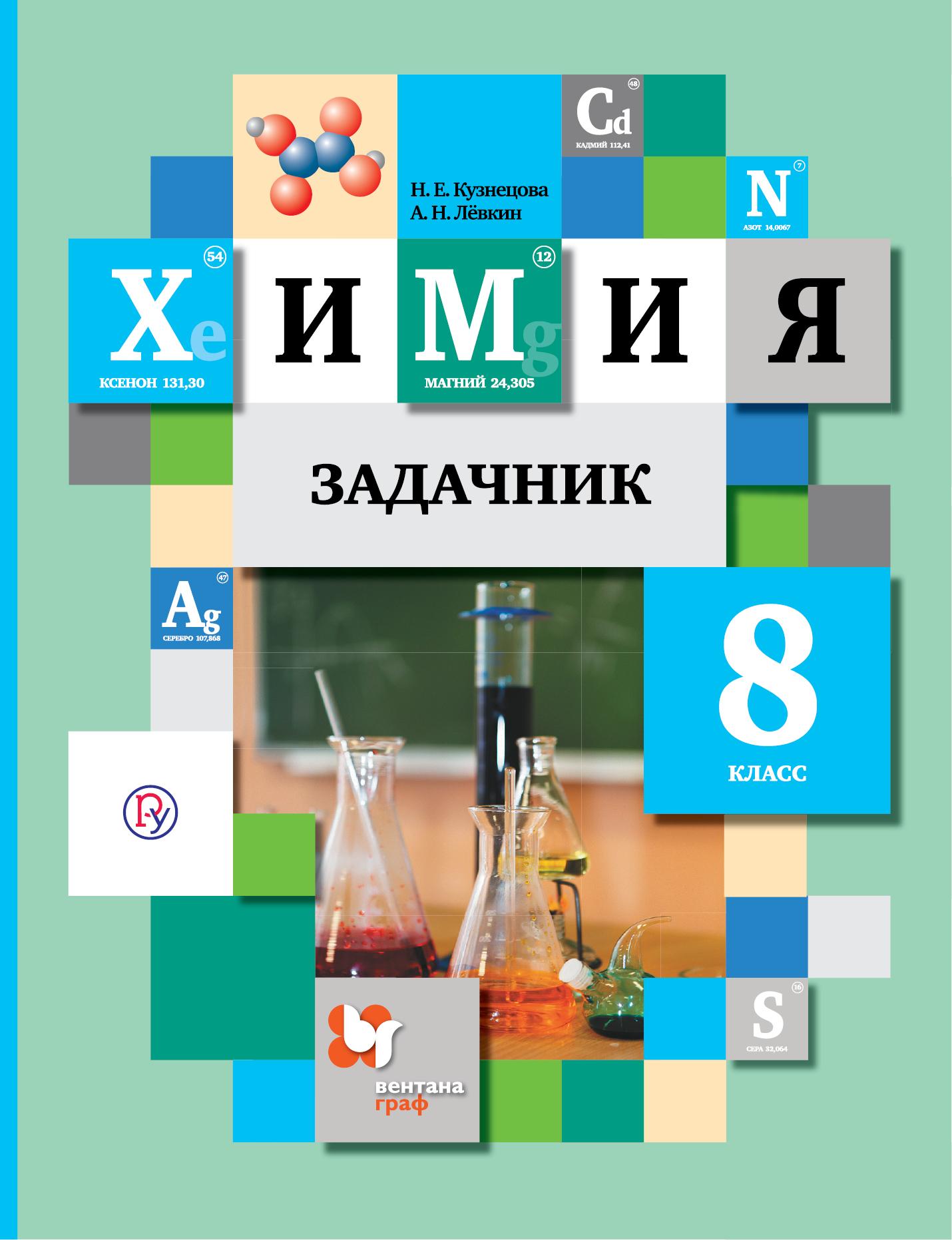 Химия. 8класс. Задачник.