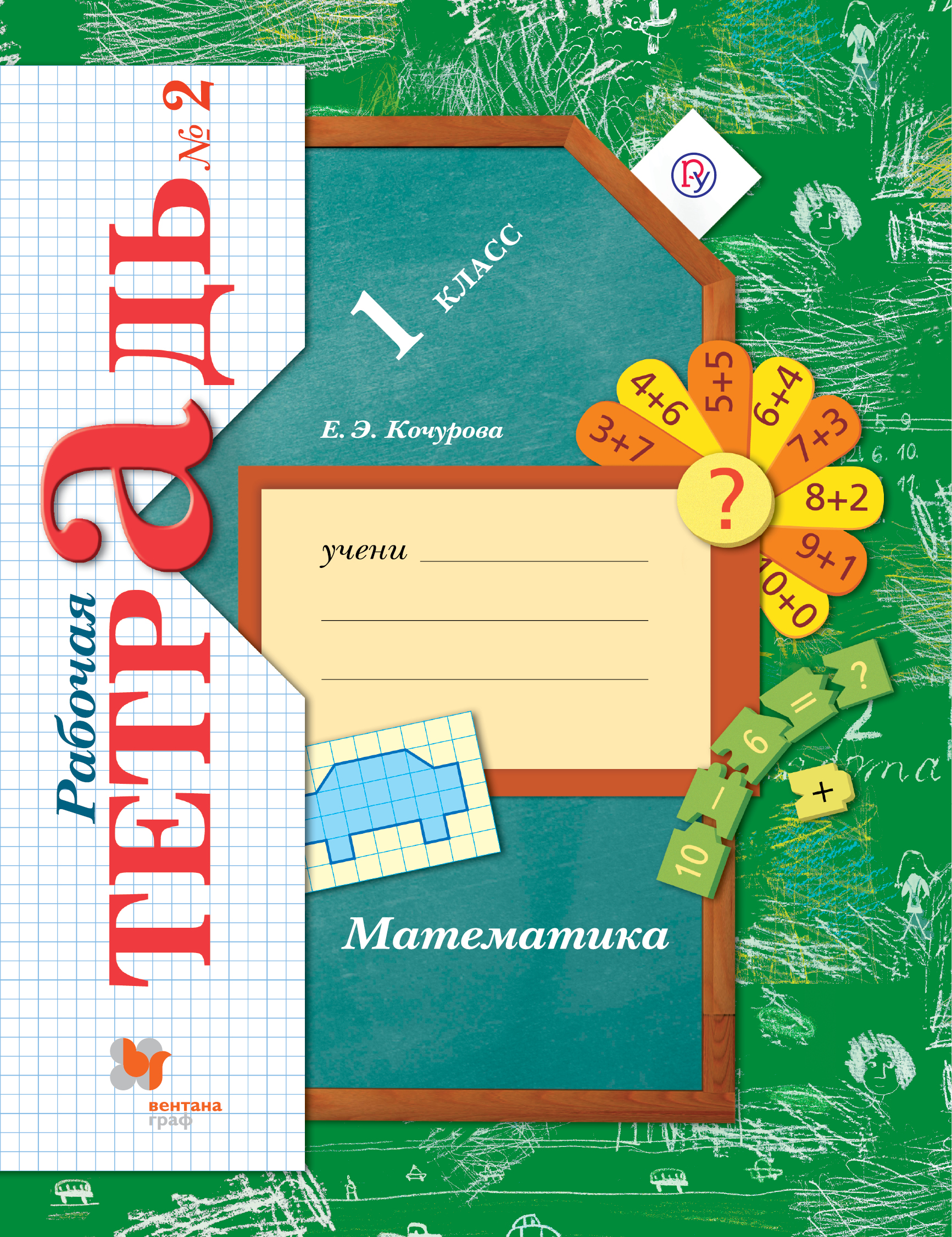 КочуроваЕ.Э. Математика. 1класс. Рабочая тетрадь №2.