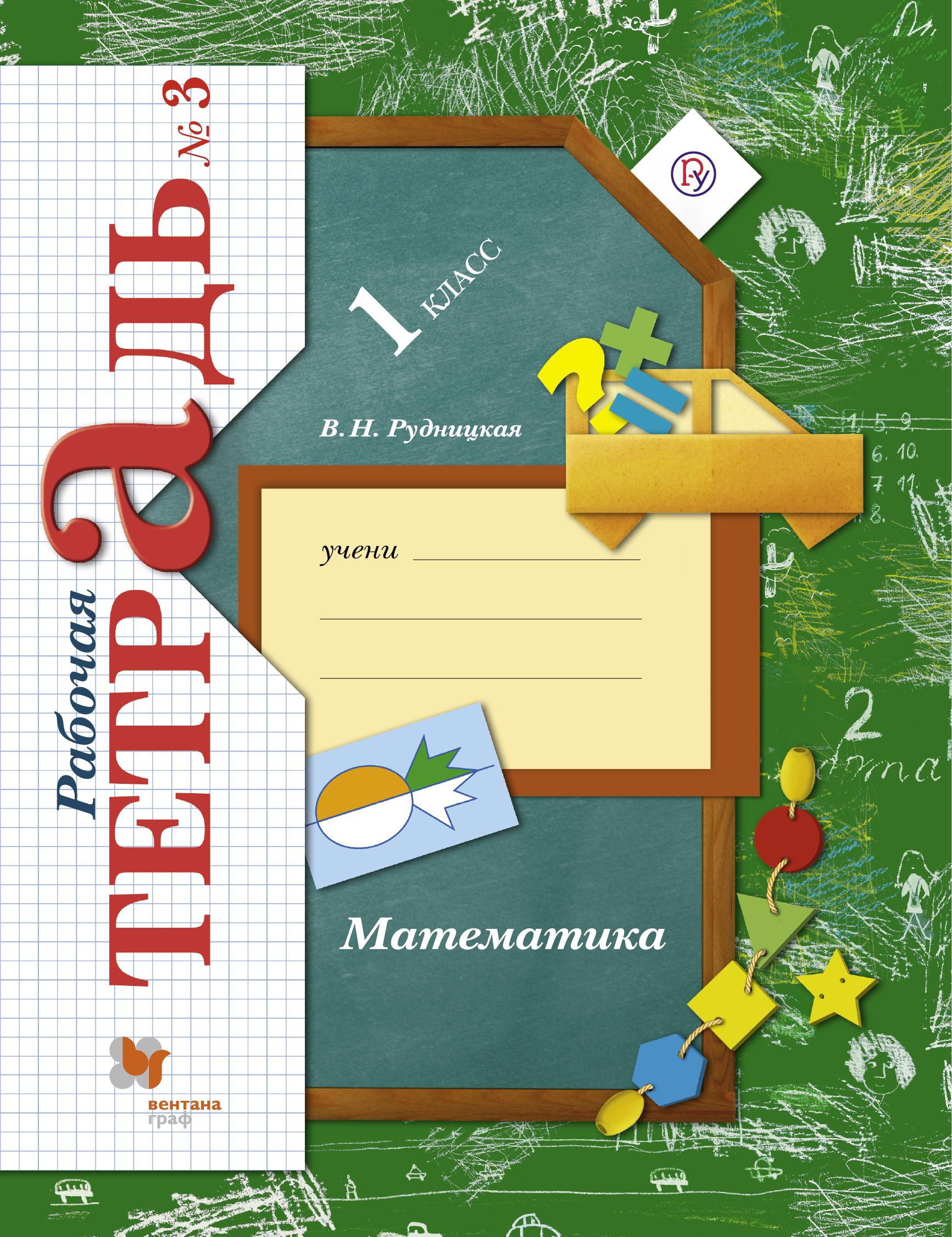 РудницкаяВ.Н. Математика. 1класс. Рабочая тетрадь №3.