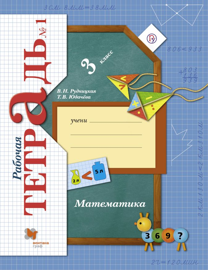 РудницкаяВ.Н., ЮдачеваТ.В. - Математика. 3класс. Рабочая тетрадь №1. обложка книги