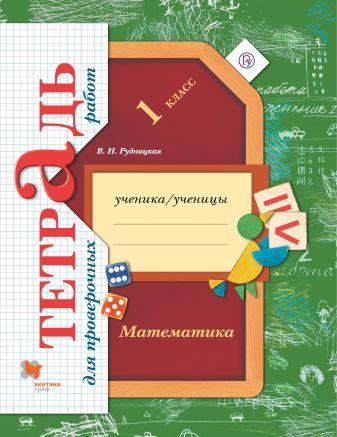 РудницкаяВ.Н. - Математика. 1 класс. Тетрадь для проверочных работ. обложка книги