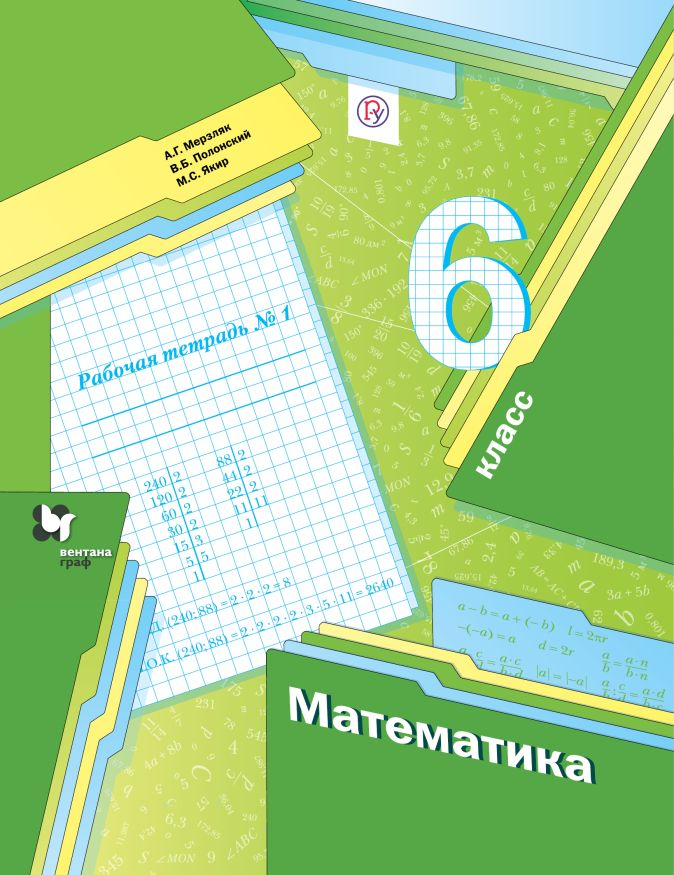 МерзлякА.Г., ПолонскийВ.Б., ЯкирМ.С. - Математика. 6класс. Рабочая тетрадь №1. обложка книги