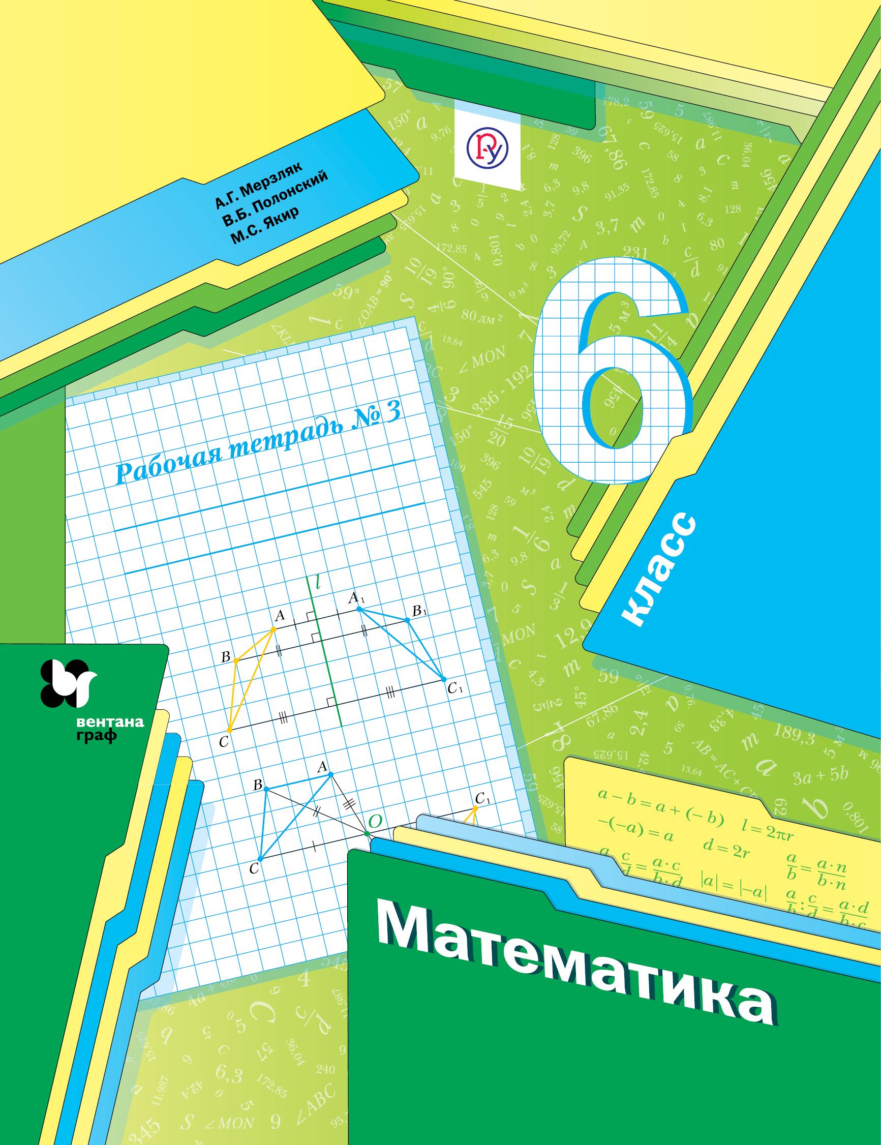МерзлякА.Г., ПолонскийВ.Б., ЯкирМ.С. Математика. 6класс. Рабочая тетрадь №3. цена