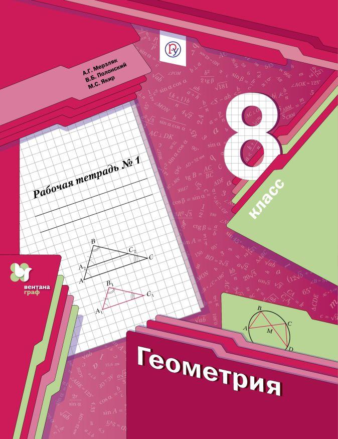 Геометрия. 8класс. Рабочая тетрадь №1. МерзлякА.Г., ПолонскийВ.Б., ЯкирМ.С.