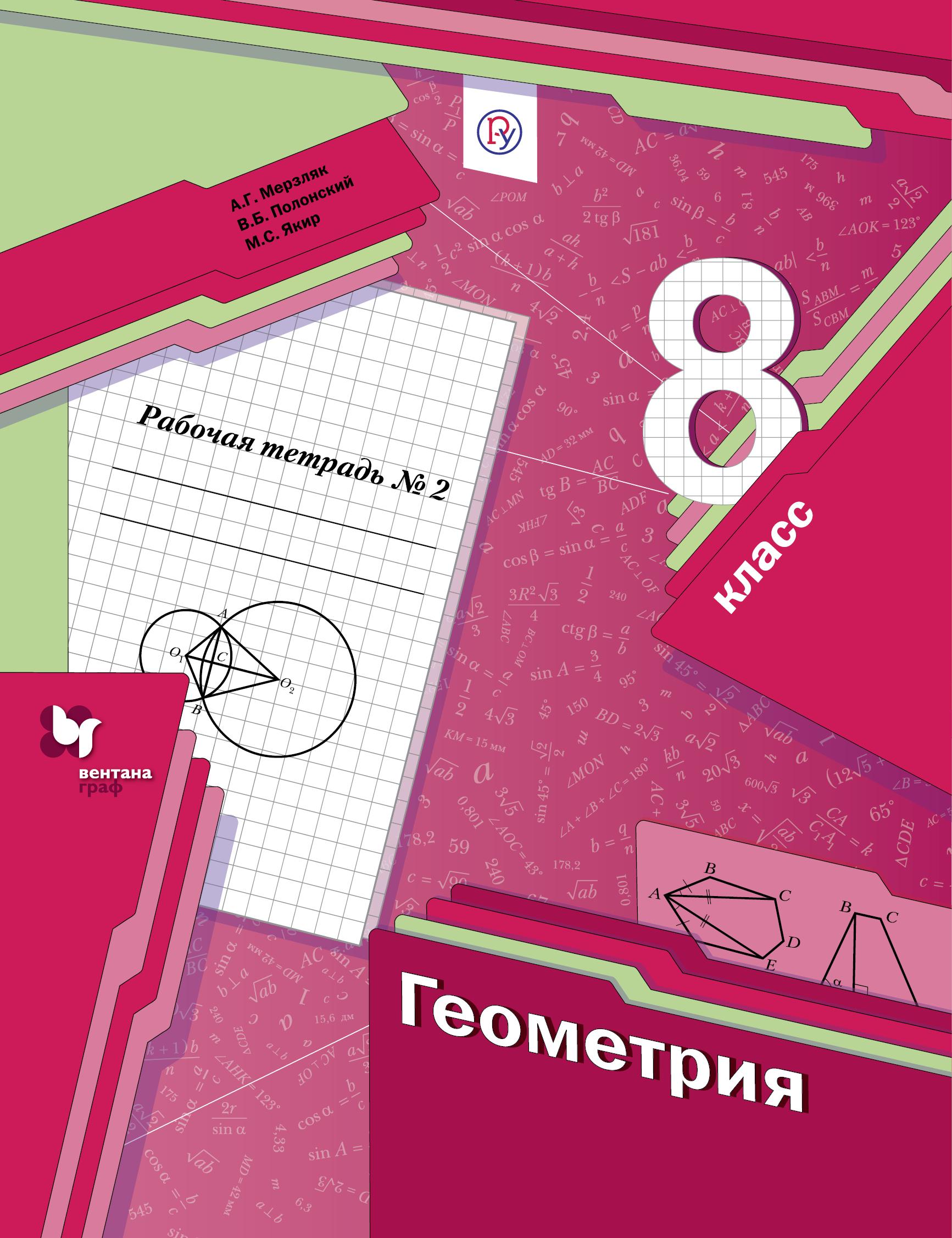 МерзлякА.Г., ПолонскийВ.Б., ЯкирМ.С. Геометрия. 8класс. Рабочая тетрадь №2. цены онлайн