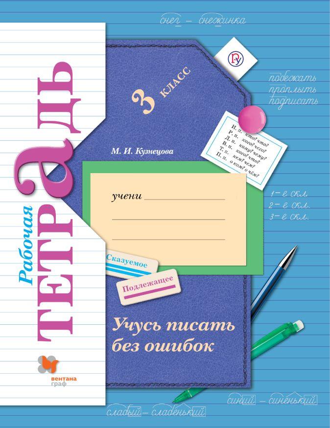 КузнецоваМ.И. - Учусь писать без ошибок. 3класс. Рабочая тетрадь. обложка книги