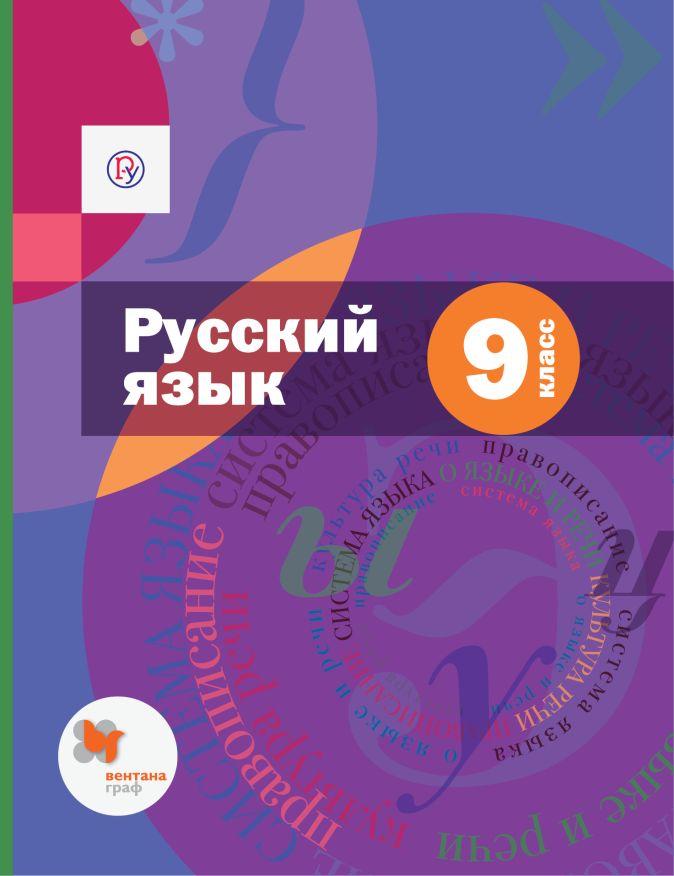 Шмелев А.Д. - Русский язык. 9 класс. Учебник (с приложением) обложка книги