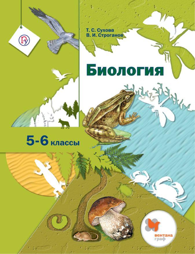 Биология. 5-6класс. Учебник. Сухова Т.С., Строганов В.И.