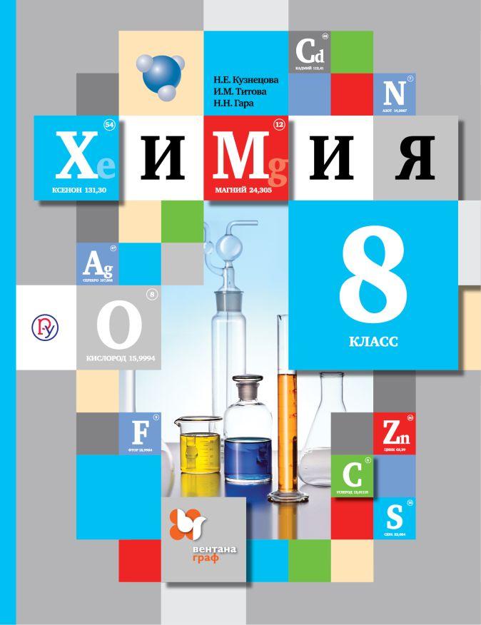 Кузнецова Н.Е., Гара Н.Н. - Химия. 8 класс. Учебник. обложка книги