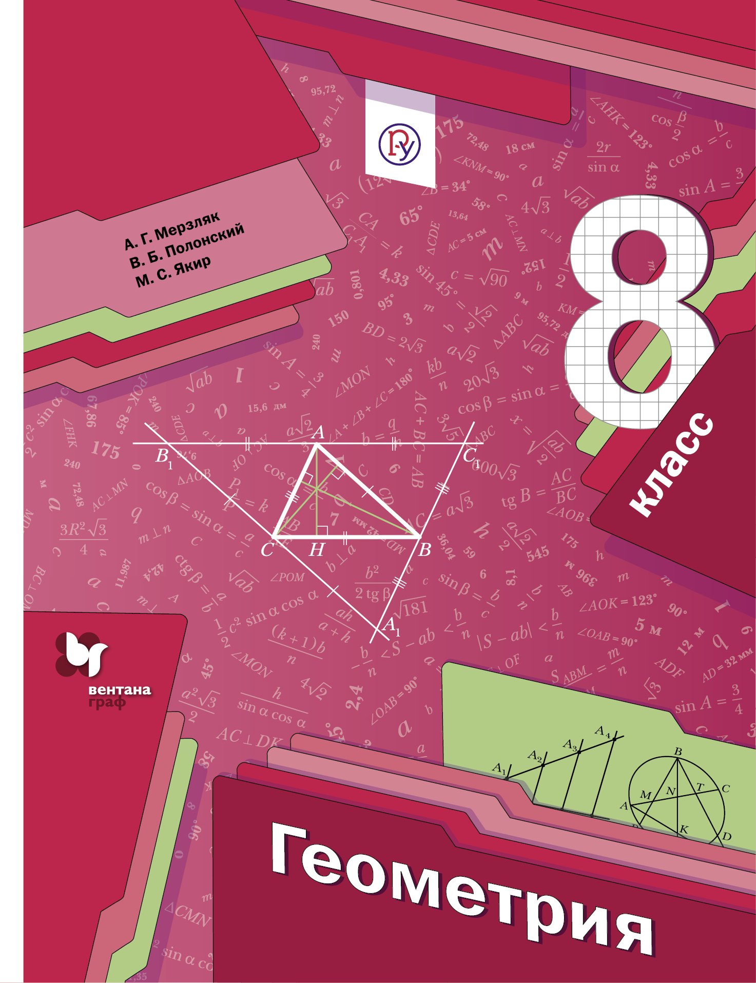 Геометрия. 8 класс. Учебник.