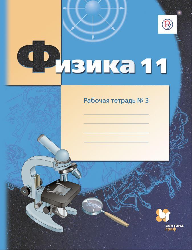 Физика. 11 класс. Рабочая тетрадь №3. Грачев А.В., Погожев В.А., Боков П.Ю.