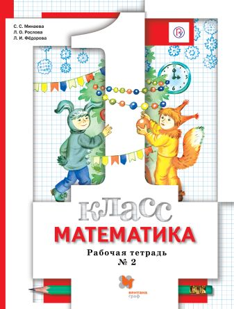 МинаеваС.С., РословаЛ.О., ФедороваЛ.И. - Математика. 1класс. Рабочая тетрадь №2. обложка книги